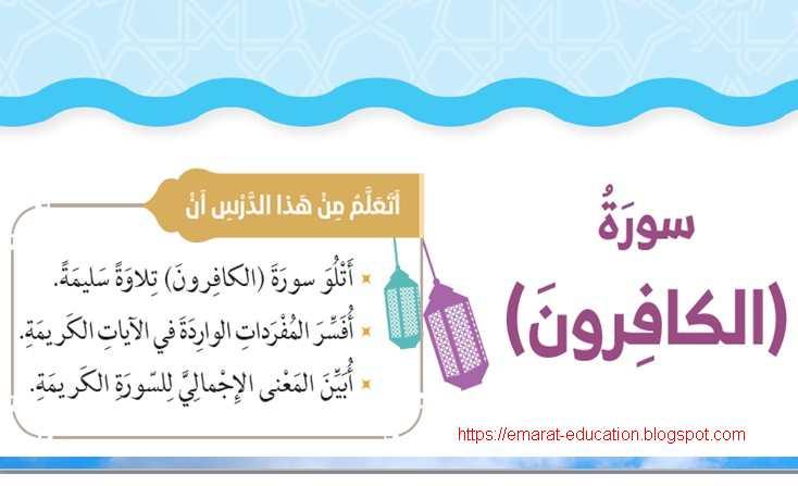 حل درس سورة الكافرون مادة التربية الاسلامية للصف الثانى الفصل الدراسى الأول2020 - مناهج الامارات
