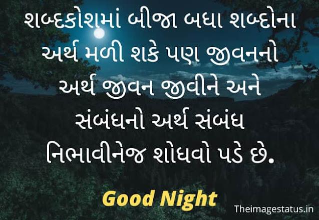Good Night Msg in Gujarati