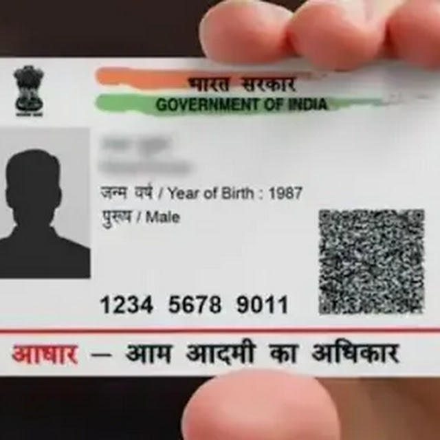 गलत हो गया है Aadhaar Card में नाम और पता तो चुटकियों में बदल लें ऐसे, जानिए सबसे आसान तरीका