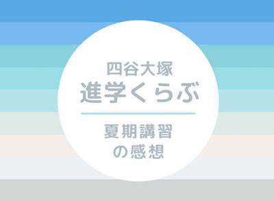 四谷大塚夏期講習5年の口コミ
