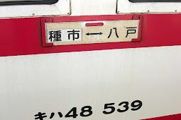 JR八戸線全線運転再開
