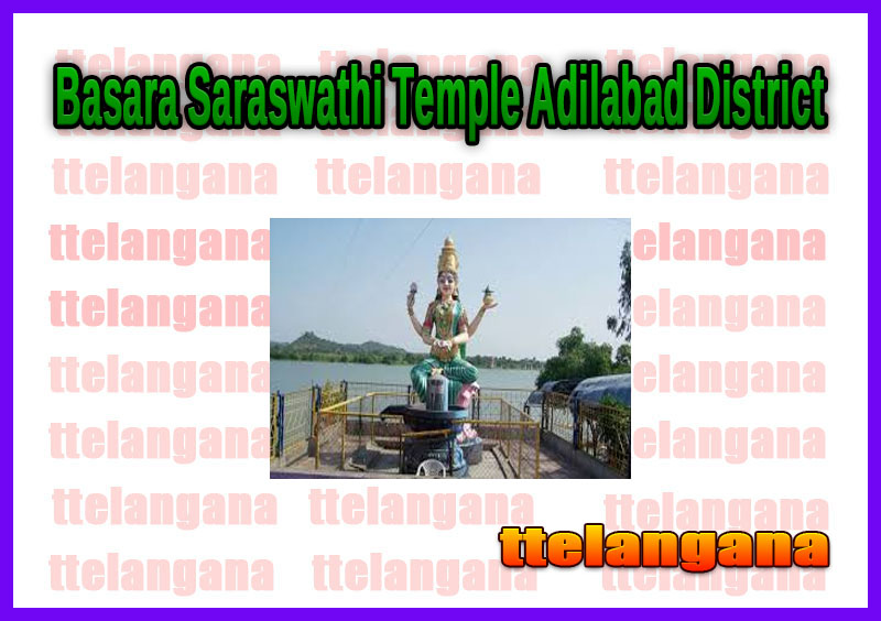 Basara Saraswathi Temple Adilabad District of Telangana