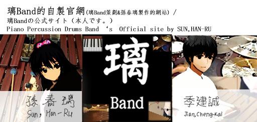 璃Band(孫春璃&季建誠)自製官網-PPD Band