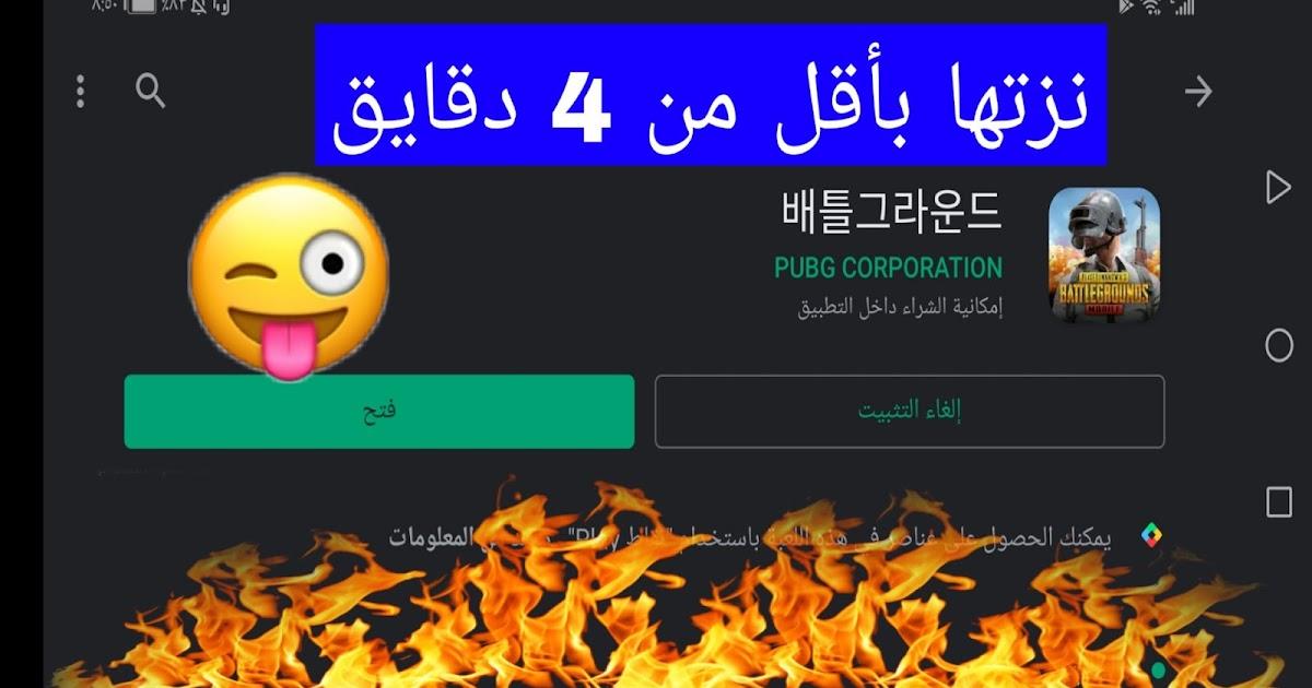 ببجي الكوريه ابل