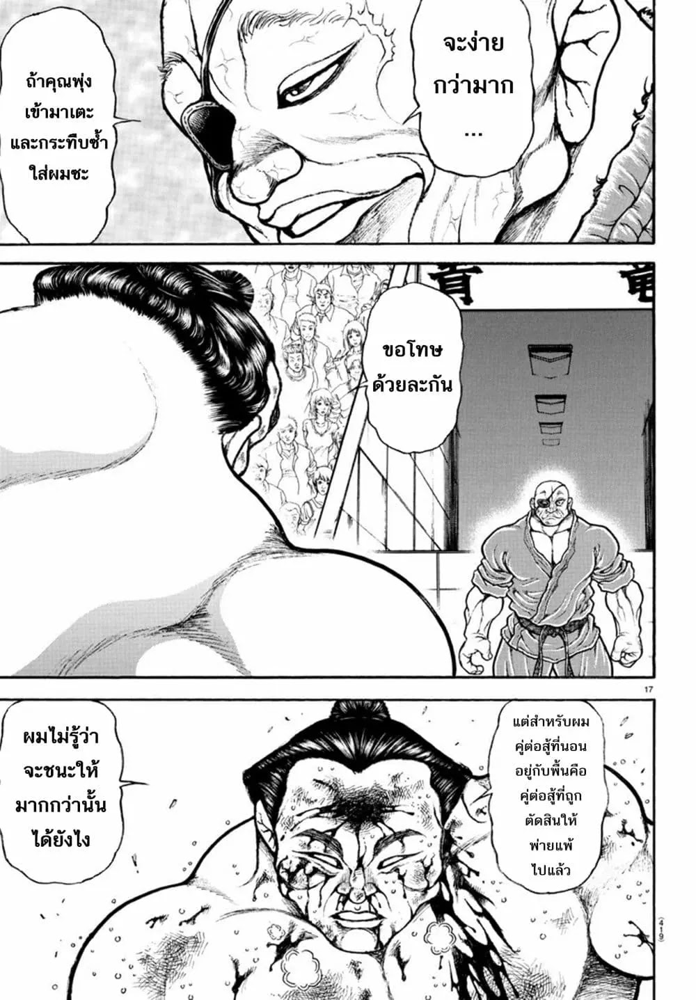 อ่านการ์ตูน Baki Dou II ตอนที่ 63 หน้าที่ 18