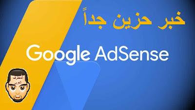 خبر حزين لأصحاب حسابات جوجل أدسنس فى مصر و الوطن العربى