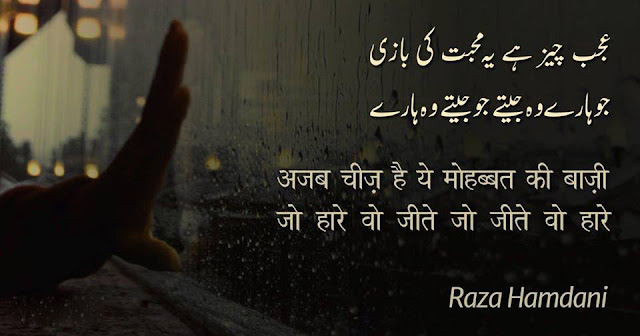 2 Line Hindi Poetry Love