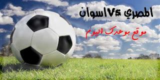 موعد توقيت مباراة النادي المصري البورسعيدى مع اسوان 28-9-2020