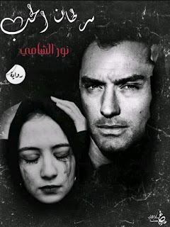 رواية سرطان الحب كامله بقلم نور الشامي