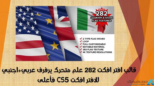 قالب افتر افكت | 282 علم متحرك يرفرف عربي + أجنبي | CS5 فأعلى