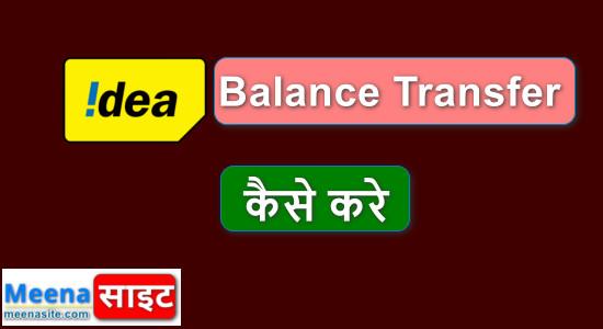 Idea Balance Transfer कैसे करे {आइडिया बैलेंस ट्रांसफर कोड नंबर}