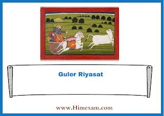 Guler Riyasat