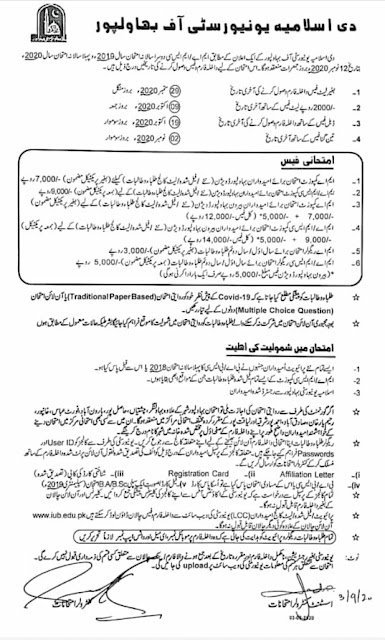 Apply For MA and MSc 1st 2019 and 2nd Annual Exams 2020 of The Islamia University of Bahawalpur