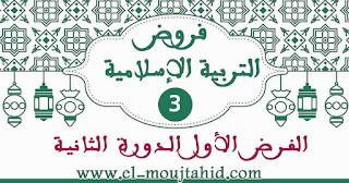 فروض التربيىة الإسلامية الأول للدورة الثاني المستوى الثالث