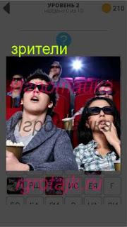 в кинотеатре сидят зрители и смотрят на экран 2 уровень 400+ слов 2