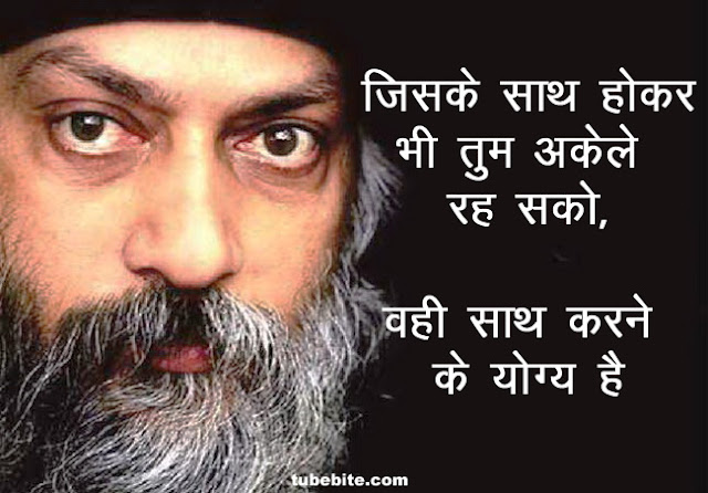 osho quotes in hindi on love