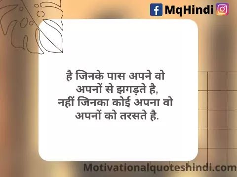 Value Quotes In Hindi