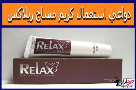 relax massage gel دواعي الاستعمال