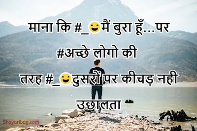 Attitude Status in Hindi with Images