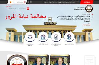 مخالفات السيارة رابط وطريقة استعلام عن مخالفات نيابة المرور رخص القيادة فى مصر - تظلمات مخالفات المرور