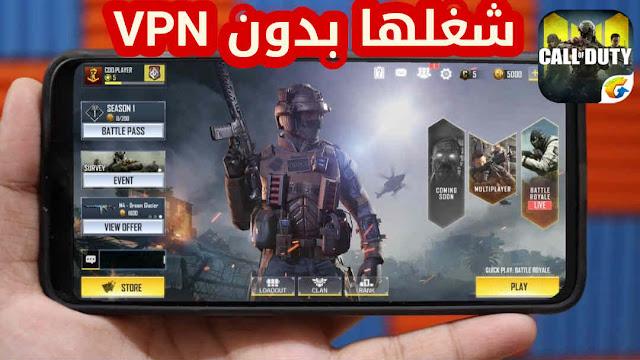أخيرا ! طريقة خرافية وحصرية لتشغيل لعبة Call of Duty®: Mobile بدون VPN لا يفوتك للأندرويد 2019