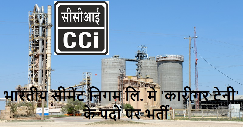 CCI Cement jobs 2019