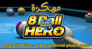 تحميل لعبة البلياردو 8 ball pool مهكره, 8Ball Pool Hero apk مهكرة جاهزة, تهكير كامل hack mod,  اخر اصدار للاندرويد