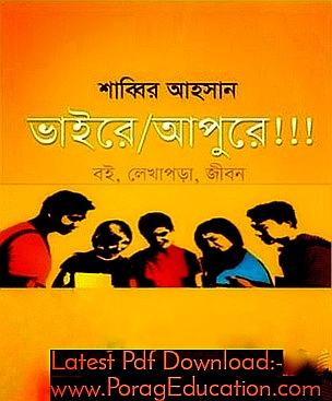 ভাইরে আপুরে!!! (বই, লেখাপড়া, জীবন) Pdf ডাউনলোড || Bhaire Apure pdf download