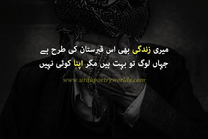Meri Zindagi bhe us Qabristan ki Trhan Hai/ Urdu Sad Poetry