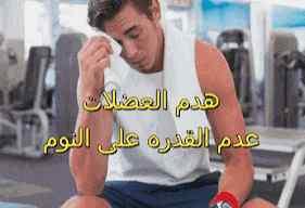علاج ارتفاع هرمون الكرتزول (علاج ارتفاع هرمون التوتر والقلق، هادم العضلات)