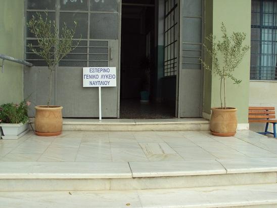 Ευχαριστίες του Εσπερινού ΓΕ.Λ. Ναυπλίου στο Δήμο Ναυπλίου για τα τάμπλετ