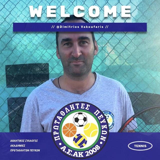 ΤΕΝΝΙΣ | Δημήτρης Βακουφάρης. Νέα σημαντική προσθήκη στην ομάδα προπονητών τέννις !