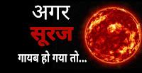 क्या होगा अगर सूरज अचानक  से गायब हो जाये?What will Happen if the Sun Disappeared