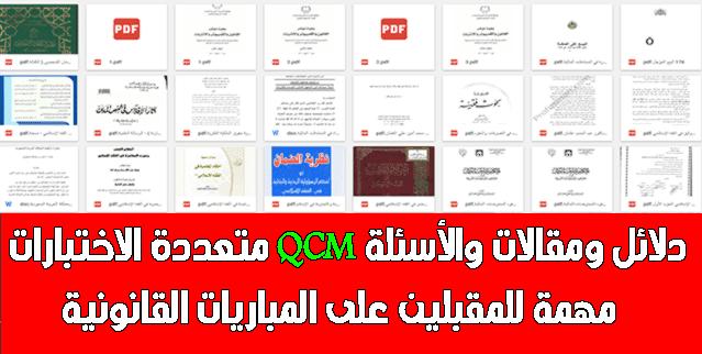دلائل ومقالات وأسئلة متعددة الاختبارات QCM مهمة للمقبلين على المباريات القانونية