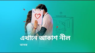 Ekhane Akash Neel 2 Bengali Romantic Serial Premiere on StarJalsha