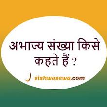 अभाज्य संख्या किसे कहते हैं ? (What is Prime Number in hindi ?)