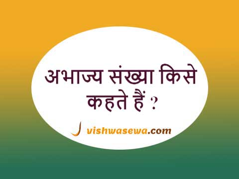 Abhajya sankhya kise kahate hain?, What is Prime Number in hindi