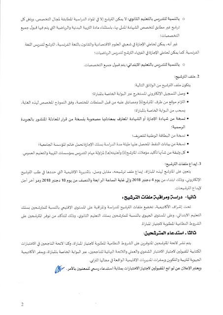 الاعلان عن مباراة التعاقد بجهة كلميم واد نون 2019