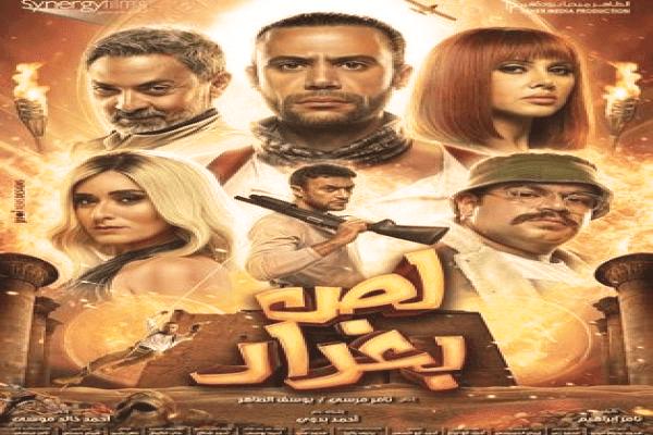 فيلم لص بغداد كامل شاهد نت