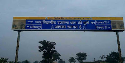 a board welcomes to Rajrappa