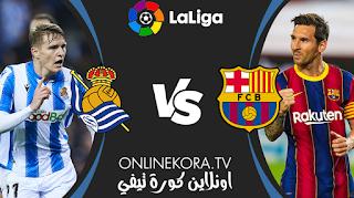 مشاهدة مباراة برشلونة وريال سوسيداد بث مباشر اليوم 21-03-2021 في الدوري الإسباني