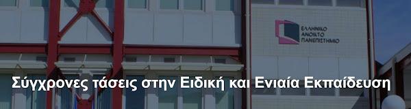 Ελληνικό Ανοικτό Πανεπιστήμιο - Σύγχρονες Τάσεις στην Ειδική Αγωγή και Εκπαίδευση