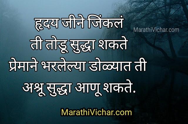 marathi kavita on love