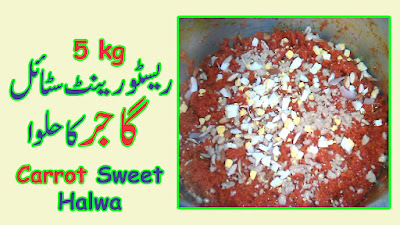 How To Make Gajar Halawa