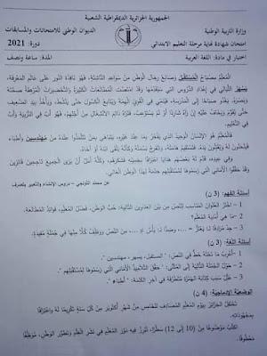 امتحان اللغة العربية  لشهادة التعليم الابتدائي دورة 2021  مع الحل