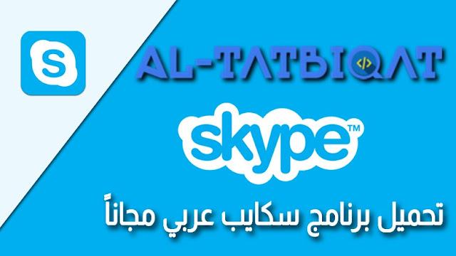 تحميل برنامج سكايب عربي مجاناً Download Skype اخر اصدار