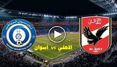 مشاهدة مباراة الأهلي واسوان بث مباشر كورة لايف اليوم  في الدوري المصري