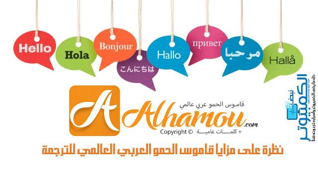 نظرة على مزايا قاموس الحمو العربي العالمي للترجمة
