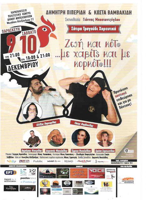 Η ποντιακή επιθεώρηση «Ζωή & Κότα με χαβίτς & με κορκότα!» στην Θεσσαλονίκη