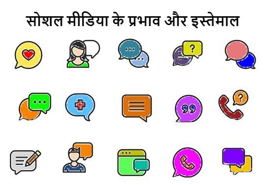 सामाजिक मीडिया के प्रभाव और यह हमारे लिए कैसे उपयोगी है   Effects Of Social Media And It's Use
